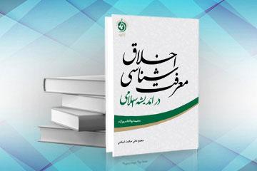 اخلاق معرفت شناسی در اندیشه اسلامی